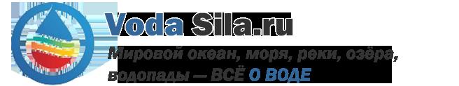 ВодаСила VodaSila.ru